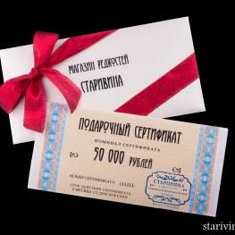 Подарочный сертификат 50 000 руб